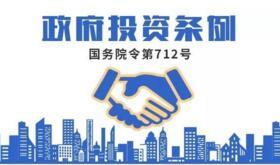 wwwppp222com_图解首部《政府投资条例》 ppp项目适用